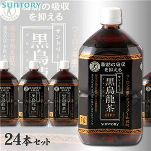 黒烏龍茶・胡麻麦茶【バーゲン通販】