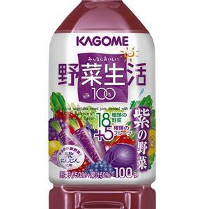 野菜生活100 930g 紫の野菜 12本セット
