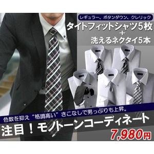 モノトーン系!タイトフィット形態安定ワイシャツ&ネクタイ10点セット サイズM/82 SET50226+10423