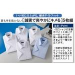 【クールビズ】【スリムフィット】【Yシャツ】 爽やかに攻める!夏のタイトフィット形態安定ワイシャツ5枚セット サイズ 半袖/M