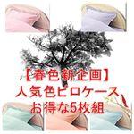 【春色新企画】ピロケース お得な5色組