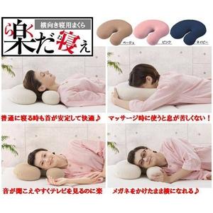 横向き寝用まくら 楽だ寝ぇ(ベージュ)&交換用カバー(ピンク)