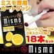 「mismo/ミスモ」交換カートリッジ【6箱セット(18本入り)】(グレープフルーツ味)