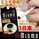 「mismo/ミスモ」交換カートリッジ【6箱セット(18本入り)】(コーヒー味)