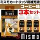 「mismo/ミスモ」補充液【3本セット】(コーヒー味)