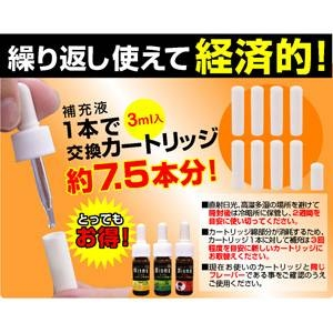 ニコレスタイル mismo(ミスモ) 補充液【3本セット】 ミント