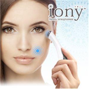 iony(イオニー) ハンディーイオン導入器 パールホワイト
