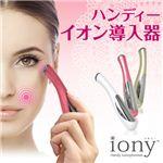 iony(イオニー) ハンディーイオン導入器 シャイニーピンク