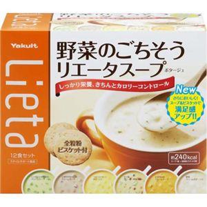 野菜のごちそう リエータ スープ ポタージュ 12食セット (リエータ全粒粉ビスケット 24枚付)