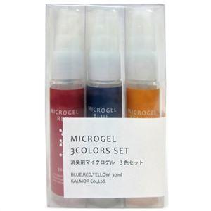 消臭剤マイクロゲル 3本セット