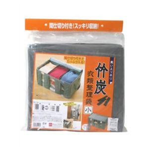 臭いスッキリ竹炭衣類整理袋(小)