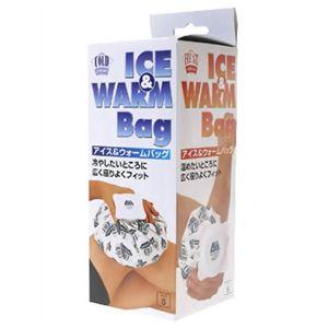 アイス&ウォームバッグ Sサイズ