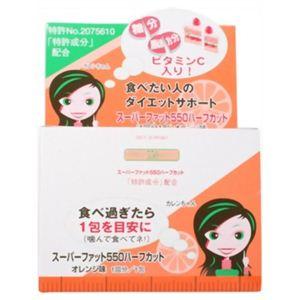スーパーファット 550ハーフカット オレンジ(10粒入)