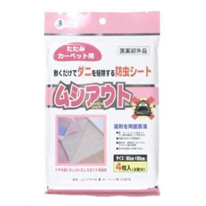 防虫シート ムシアウト 畳・カーペット用 4枚入(2畳分)
