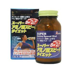 スーパーアミノ酸スピードダイエット 400粒