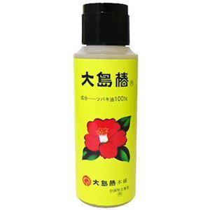 大島椿 ツバキ油 120ml