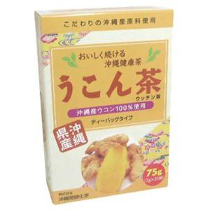 沖縄県産 うこん茶 25袋