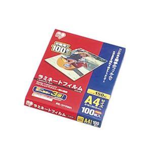 アイリスオーヤマ ラミネートフィルム 150ミクロン A4 100枚