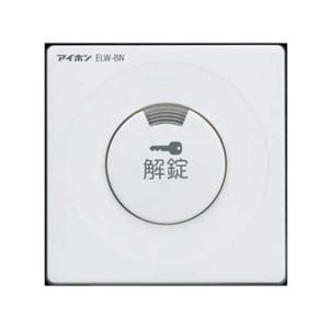 アイホン 解錠ボタン ミリオン6 ELW-BN
