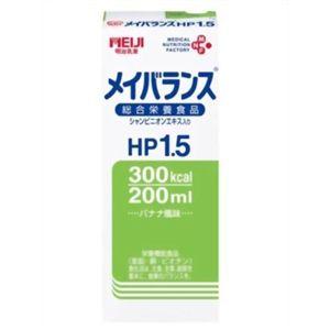 メイバランス HP1.5 バナナ風味 200ml*24本