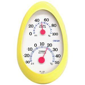 クレセル 温度計・湿度計 タマゴ イエロー (壁掛け・卓上両用) CR-133YE