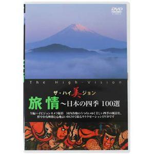 ザ・ハイ美ジョン 旅情(日本の四季100選)