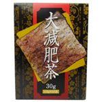 大減肥茶 2.5g*12包