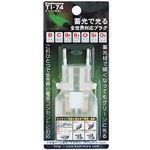 カシムラ 海外旅行用マルチ変換プラグ サスケ(蓄光) TI-74