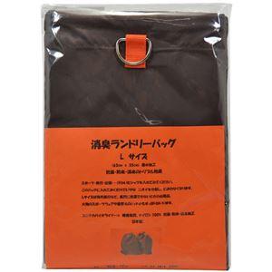 プロト・ワン 消臭ランドリーバッグL(チョコレート)