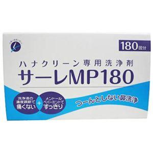 ハナクリーン専用洗浄剤 サーレ・MP 180P