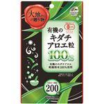 有機のキダチアロエ粒 200粒