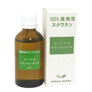100%植物生まれのスクワランオイル(オリーブスクワラン) 50ml