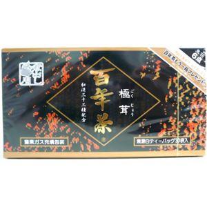 精茶百年 黒箱(和漢33種配合)