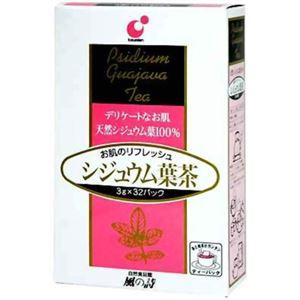 シジュウム茶 ティーパック32P