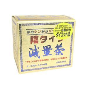 共栄 陰タイプ減量茶 48包