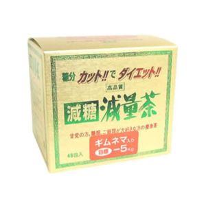 共栄 減糖 減量茶 48包