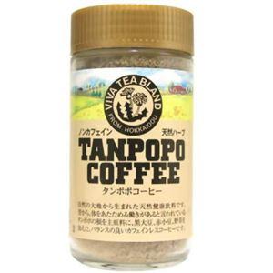 ノンカフェイン タンポポコーヒー 150g
