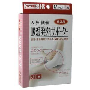 天然繊維 吸湿発熱サポーター ひじ用 M