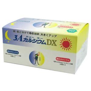 スリーエーカルシウムDX 60袋