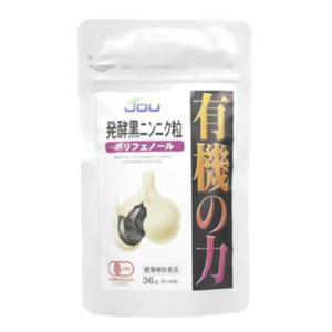 有機の力 発酵黒にんにく粒(ポリフェノール)