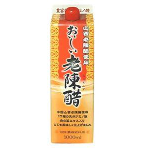 山西老陳醋使用 おいしい老陳酢 1000ml (10倍濃縮飲料用)