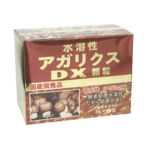 ユウキ製薬 水溶性アガリクスDX顆粒 3g*60包