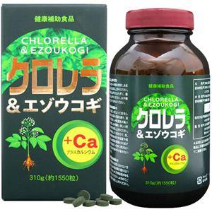 ユウキ製薬 クロレラ&エゾウコギ粒 1550粒