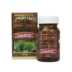 ユウキ製薬 ノコギリヤシ&パンプキン種子エキス 60粒