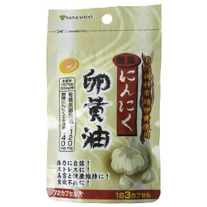 AL にんにく卵黄油(自然飼料有精卵黄使用) 72カプセル