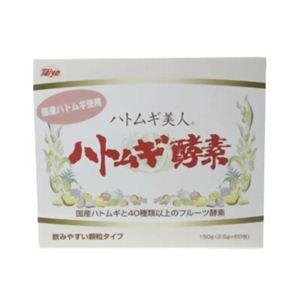 ハトムギ酵素 2.5g*60包