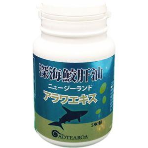 アラワエキス 深海鮫肝油