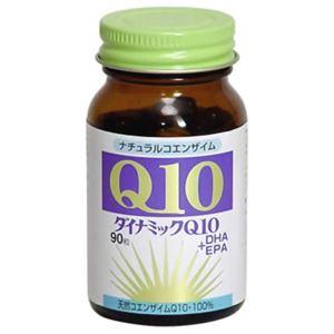 ダイナミックQ10+DHA・EPA(コエンザイム)