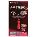 井藤漢方 αリポ酸(アルファリポ酸) 約150粒
