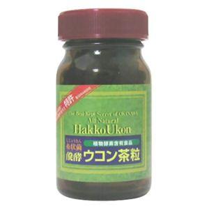 糸状菌発酵ウコン茶粒